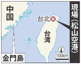 台湾:旅客機墜落、58人搭乗 離陸直後に高架道路接触